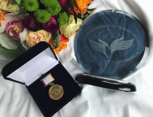Наша медаль уполномоченного по правам человека в РФ