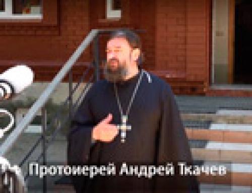 Протоиерей Андрей Ткачев в приюте Ной. Часть 2 -я. Когда Бог слышит.