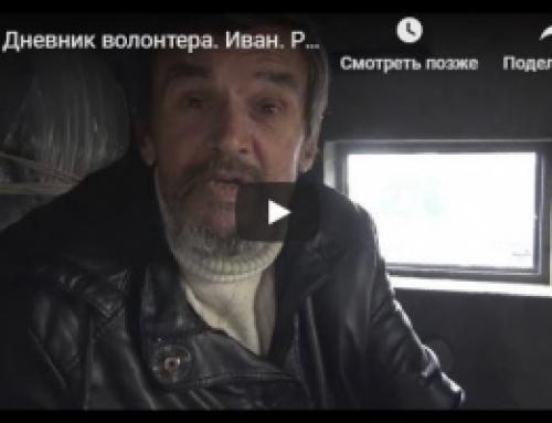 Видео,  Дневник волонтера, Иван — режиссерская находка