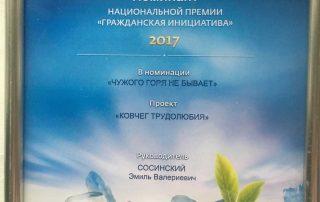 Дом Трудолюбия Ной - Диплом номинанта национальной премии
