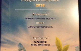 ДТ Ной. Диплом номинанта национальной премии