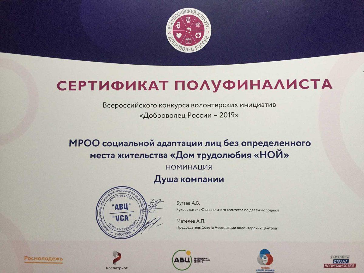 Дом Трудолюбия Ной - Сертификат конкурса Доброволец России 2019 - картинка